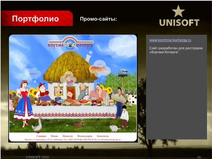 UNISOFT 2010