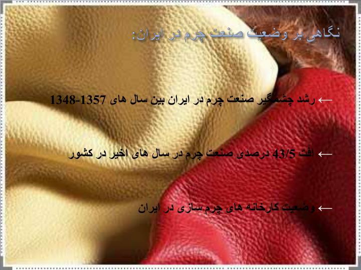 نگاهی بر وضعیت صنعت چرم در ایران: