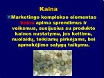 kaina