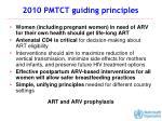 2010 pmtct guiding principles