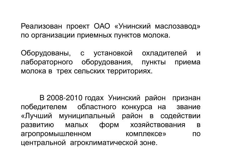 Реализован проект ОАО «Унинский маслозавод» по организации приемных пунктов молока.