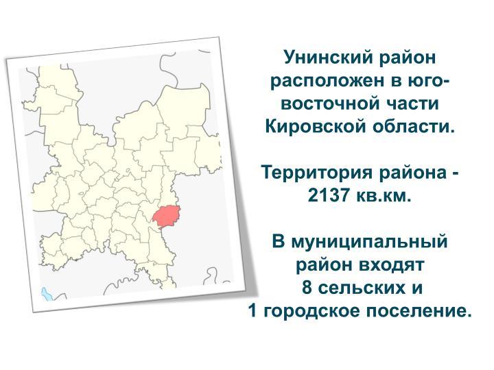 Унинский район