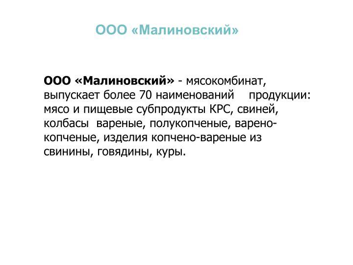 ООО «Малиновский»