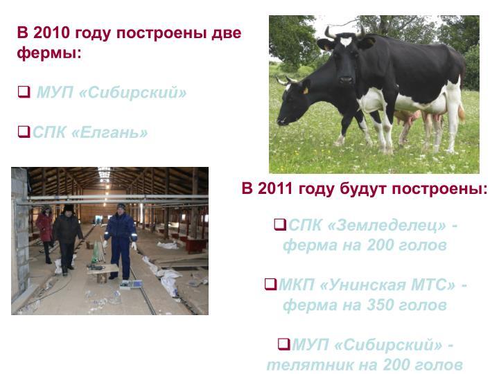 В 2010 году построены две фермы:
