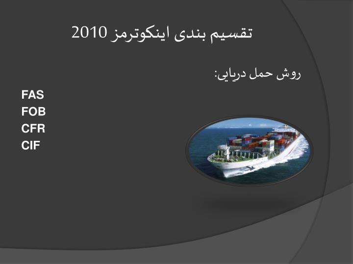 تقسیم بندی اینکوترمز 2010