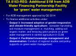 ta 8163 reg additional 1m from adb water financing partnership facility for green water management