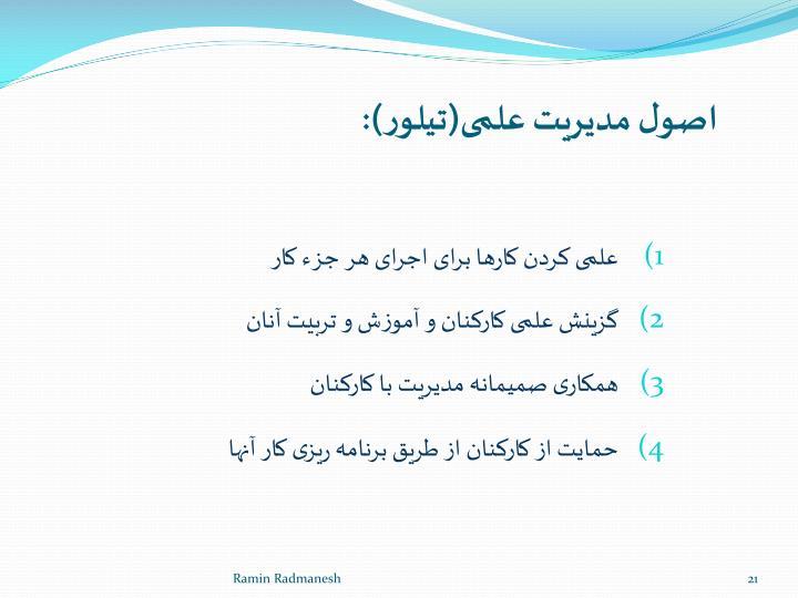 اصول مدیریت علمی(تیلور):
