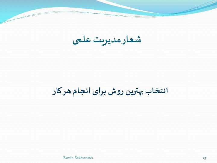 شعار مدیریت علمی