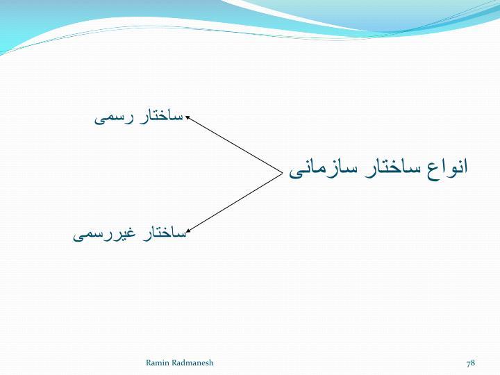 ساختار رسمی