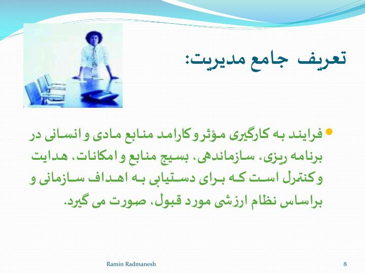 تعریف  جامع مدیریت: