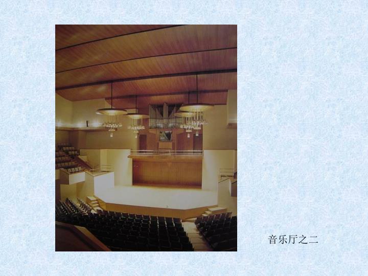 音乐厅之二