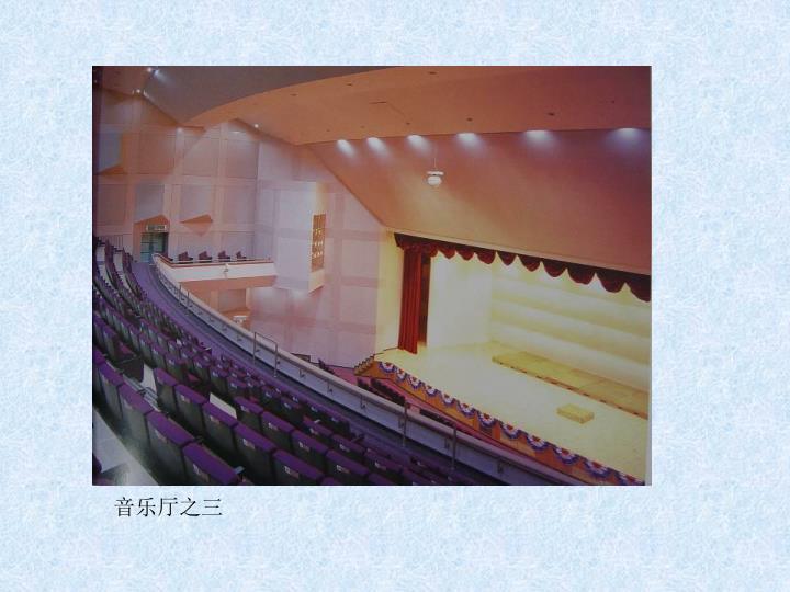 音乐厅之三
