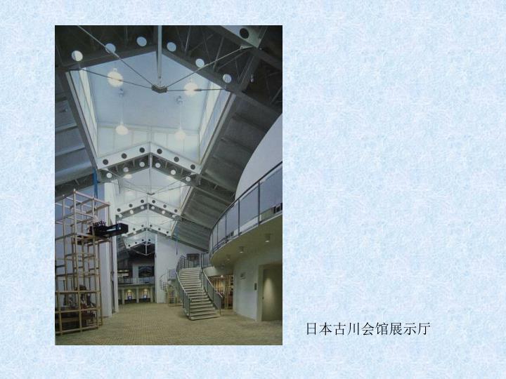 日本古川会馆展示厅