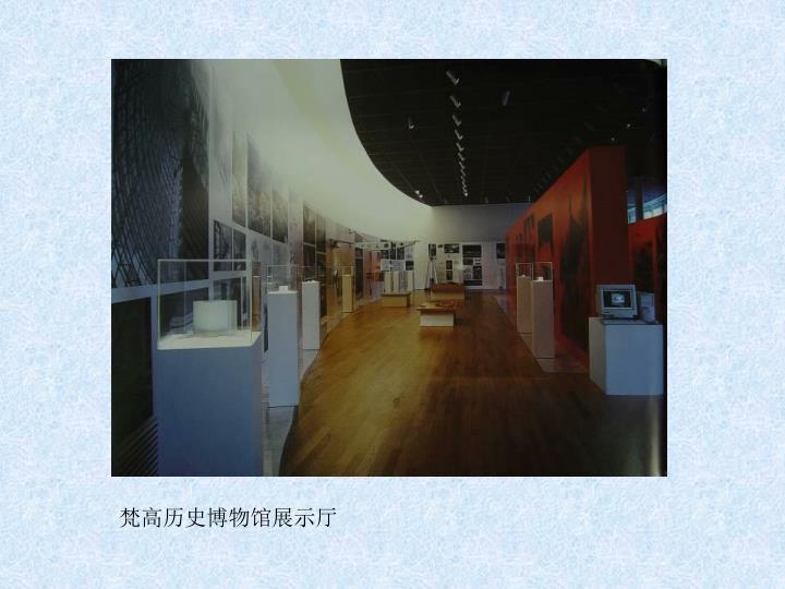 梵高历史博物馆展示厅