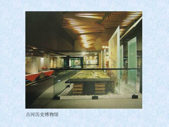 古河历史博物馆