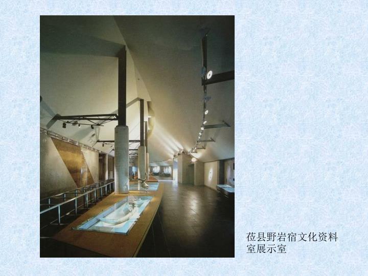 莅县野岩宿文化资料室展示室