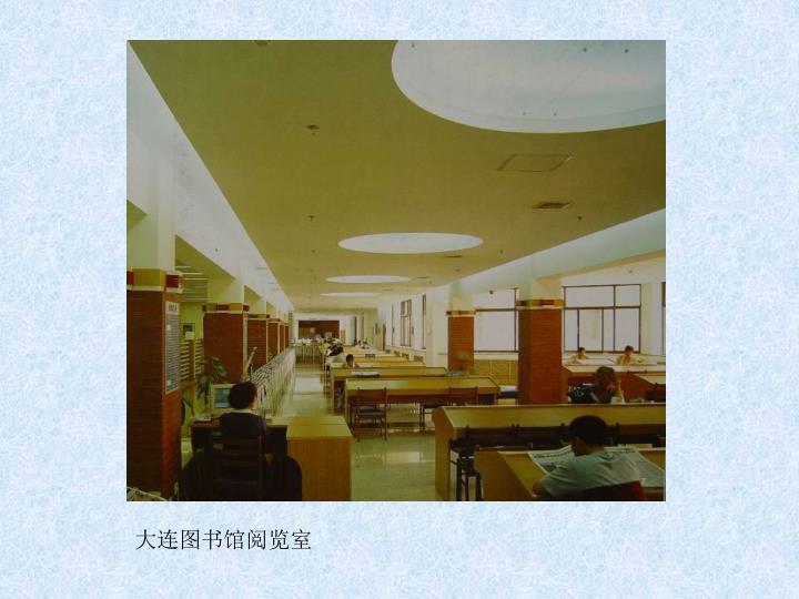 大连图书馆阅览室