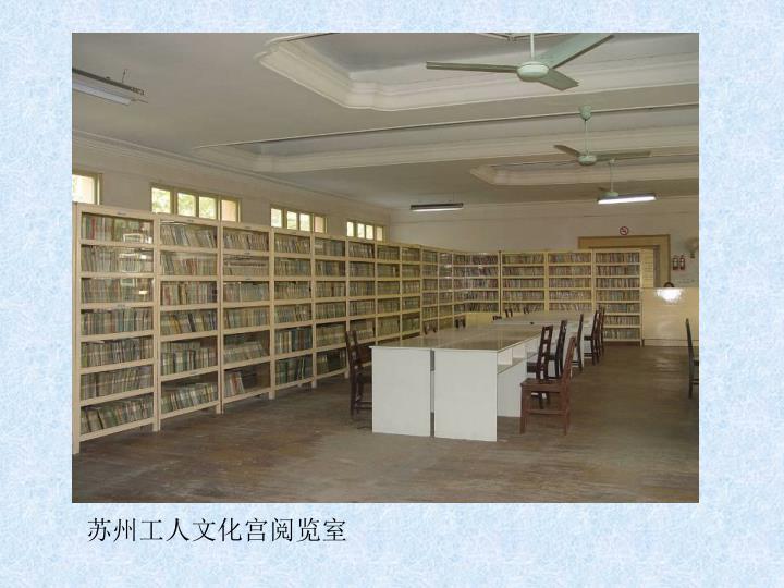 苏州工人文化宫阅览室