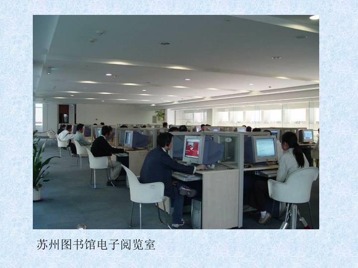 苏州图书馆电子阅览室