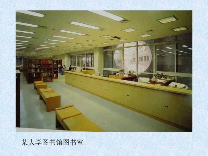 某大学图书馆图书室