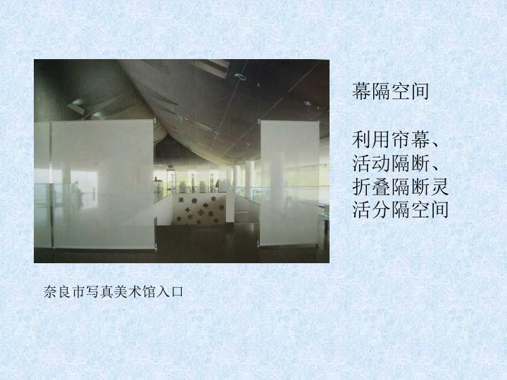 奈良市写真美术馆入口