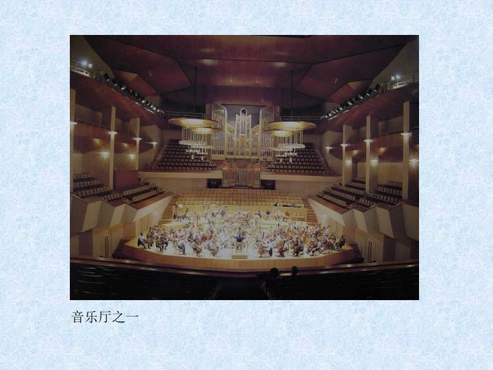 音乐厅之一