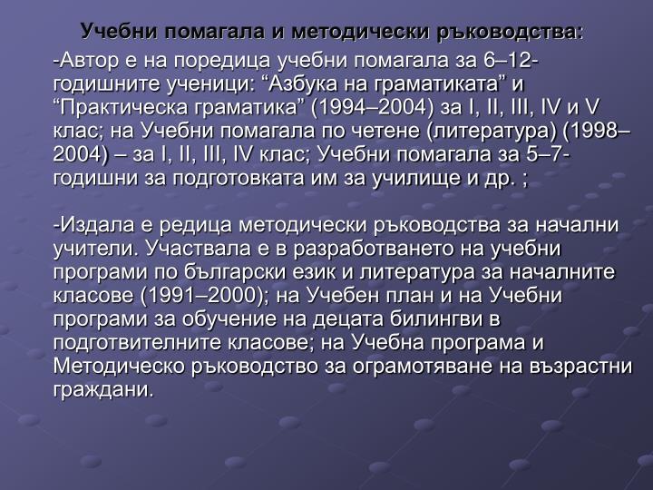 Учебни помагала и методически ръководства: