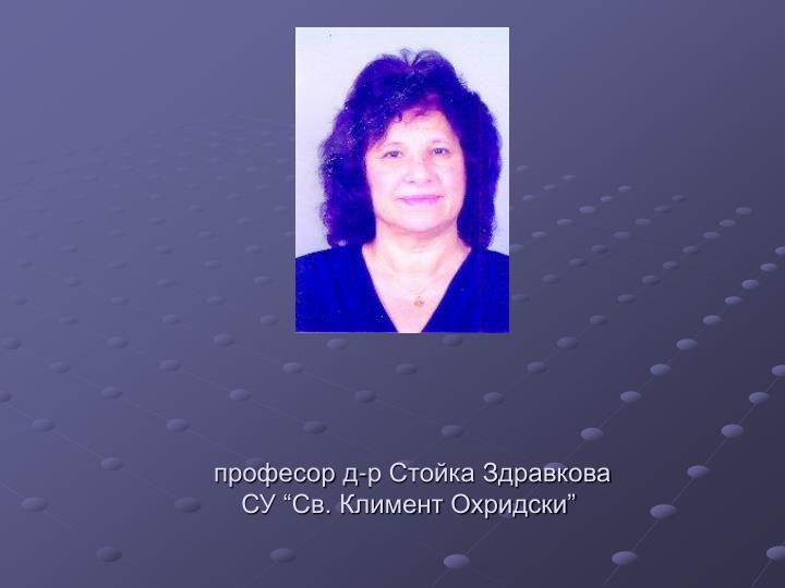 професор д-р Стойка Здравкова