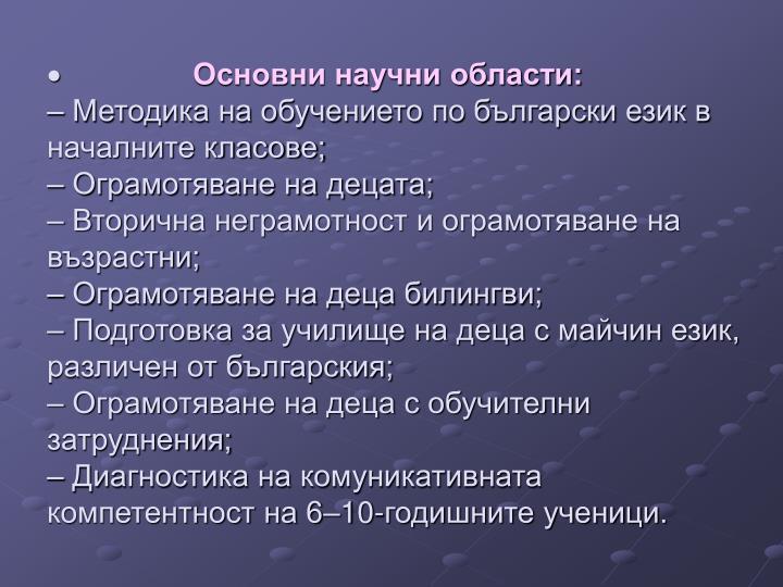 Основни научни области: