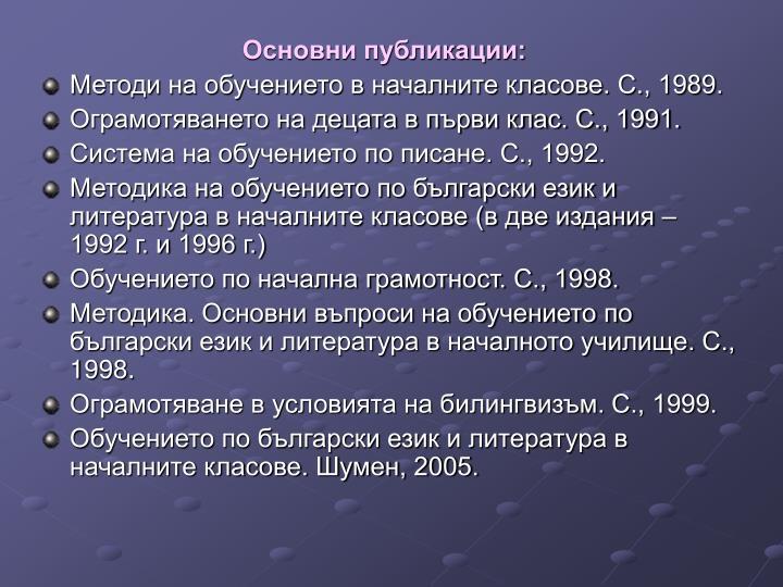 Основни публикации: