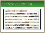 browse by topic arabic first summary