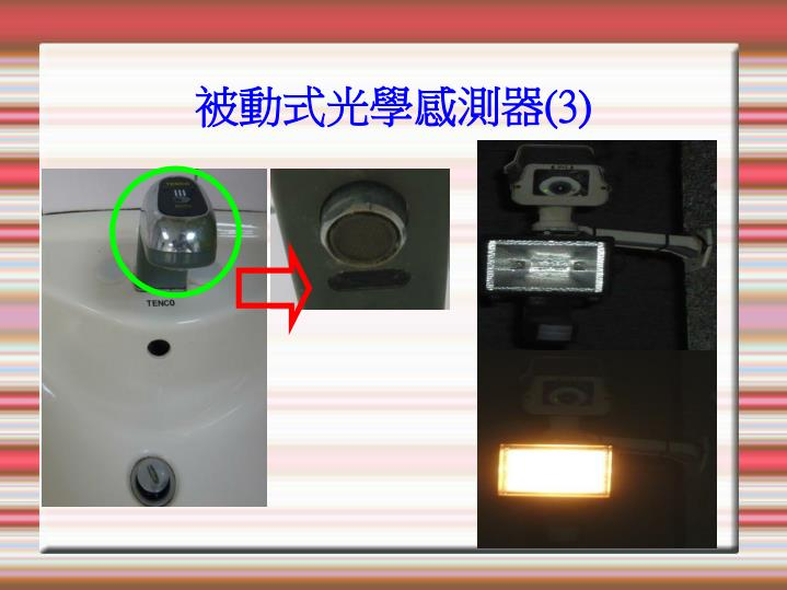 被動式光學感測器