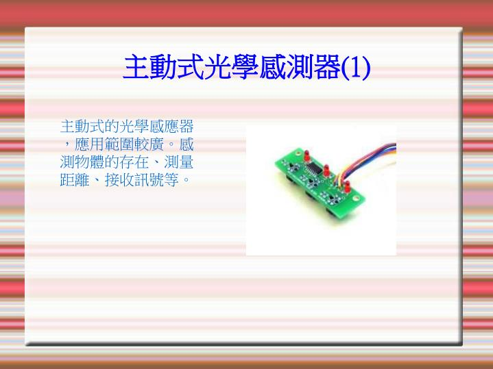 主動式光學感測器