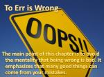 to err is wrong
