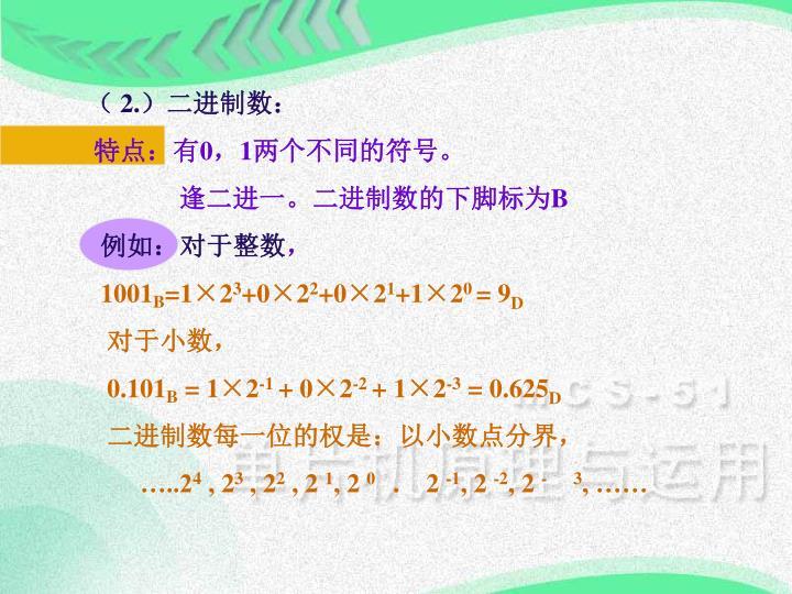 ( 2.)二进制数: