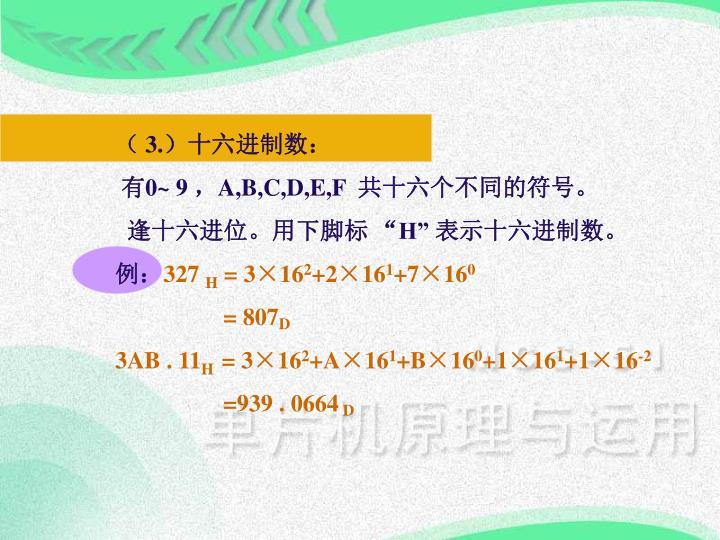 ( 3.)十六进制数: