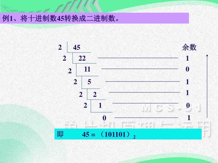 例1、将十进制数45转换成二进制数。