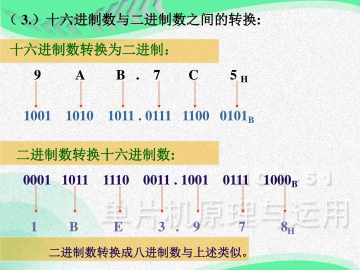 ( 3.)十六进制数与二进制数之间的转换:
