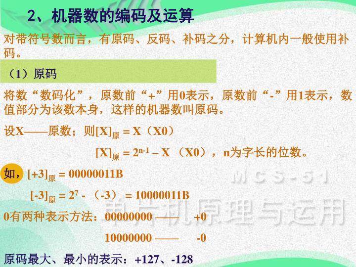 2、机器数的编码及运算