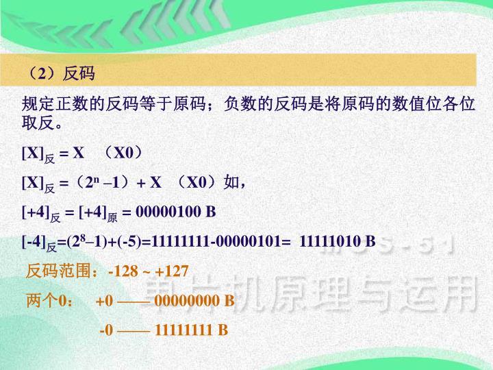 (2)反码