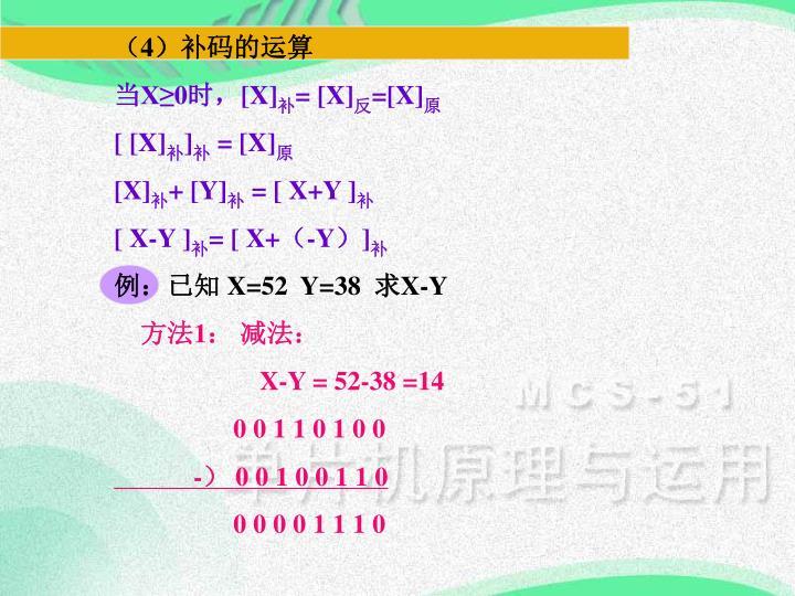 (4)补码的运算