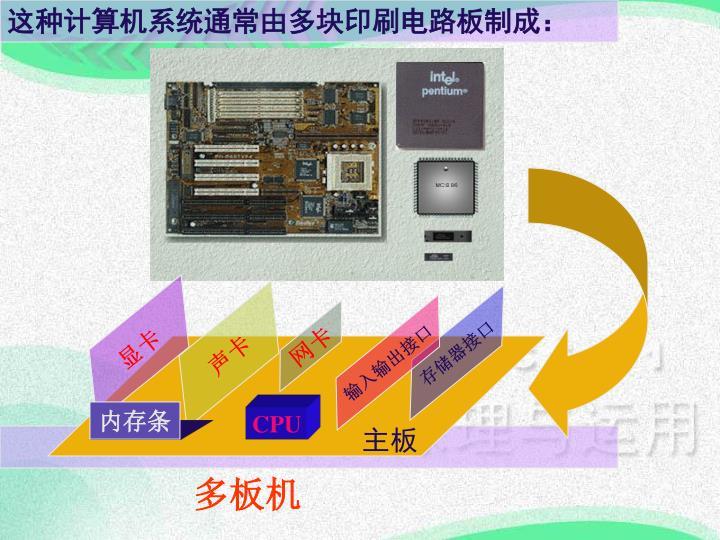 这种计算机系统通常由多块印刷电路板制成: