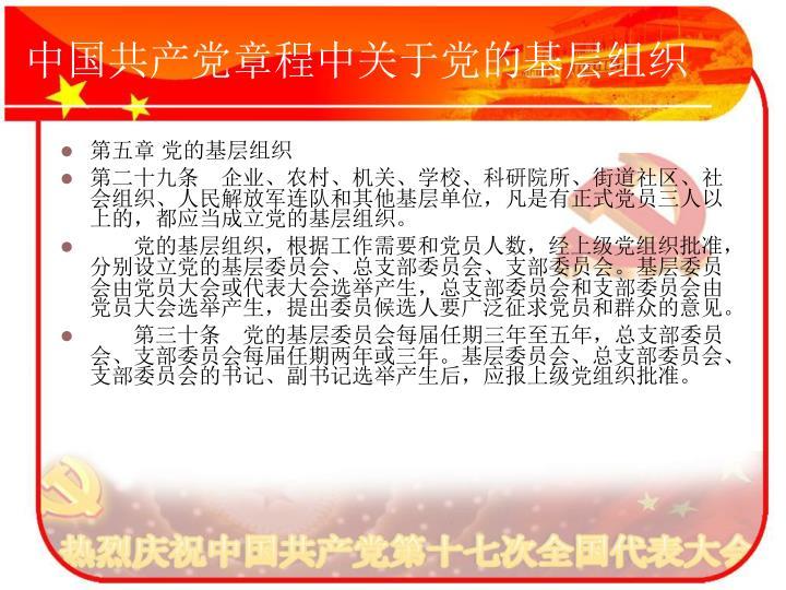 中国共产党章程中关于党的基层组织
