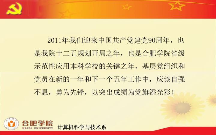 2011年我们迎来中国共产党建党90周年,也是我院十二五规划开局之年,也是合肥学院省级示范性应用本科学校的关键之年,