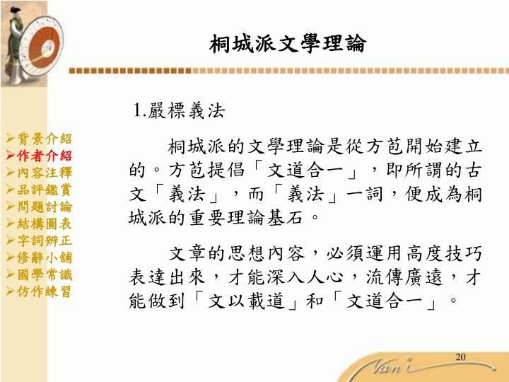 桐城派文學理論