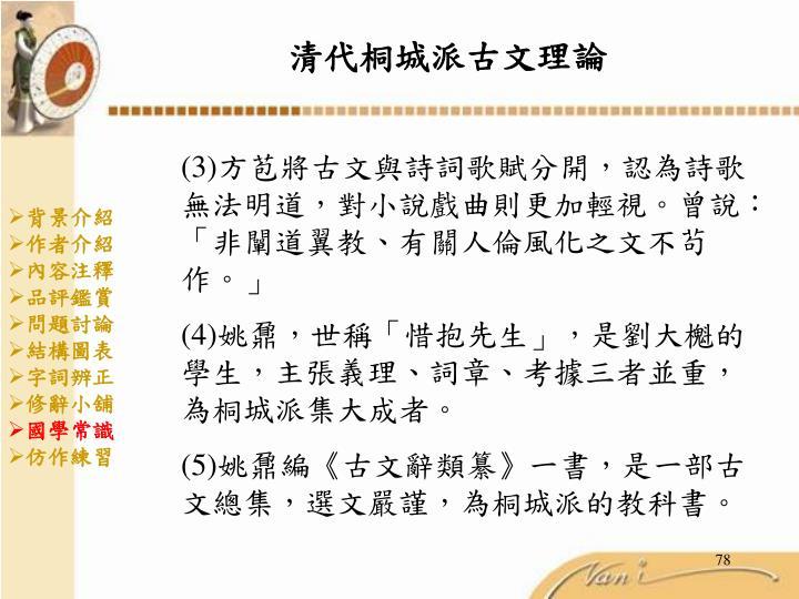 清代桐城派古文理論