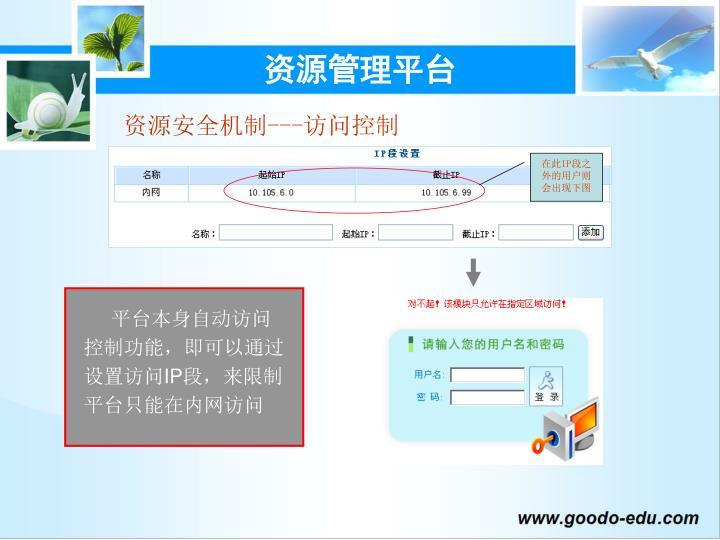 资源管理平台