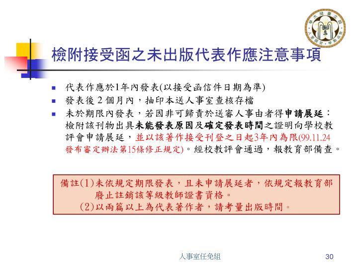 檢附接受函之未出版代表作應注意事項