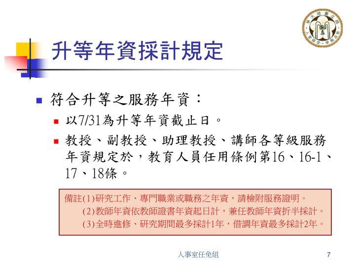 升等年資採計規定