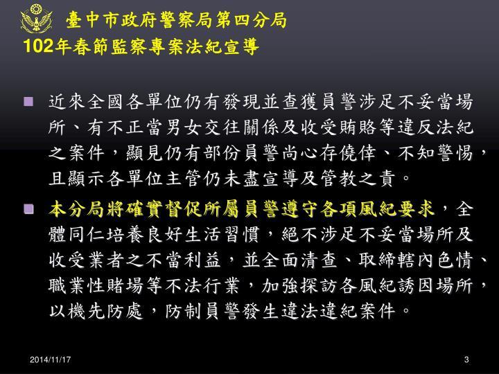臺中市政府警察局第四分局